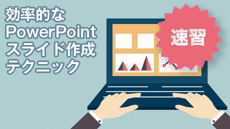 速習!効率的なPowerPoint スライド作成テクニック【PowerPoint 2010版】