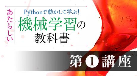 【ITラーニング】 あたらしい機械学習の教科書 初級編【第1講座】