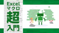 Excel 2016 マクロ超入門 - 自動記録で学ぶExcel自動化