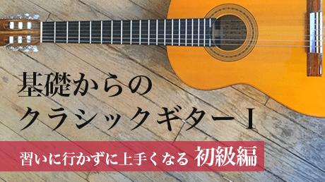 基礎からのクラシックギター1 (初級編)【習いに行かずに上手くなる】