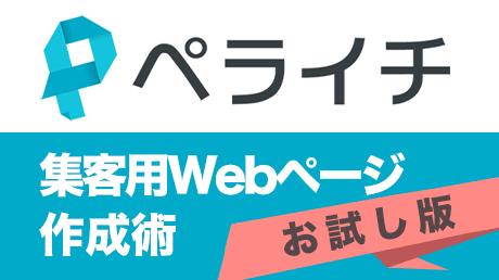 ペライチを使った集客用Webページ作成術【お試し版】