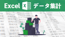 Excel 2016 データ集計テクニック超入門