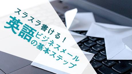 スラスラ書ける!英語ビジネスメールの基本ステップ