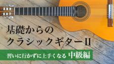 基礎からのクラシックギター2(中級編)【習いに行かずに上手くなる】
