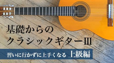 基礎からのクラシックギター3(上級編)【習いに行かずに上手くなる】