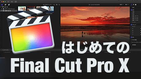はじめてのFinal Cut Pro X - Macでプロの動画編集