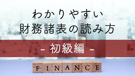 【初級編】財務諸表の読み方