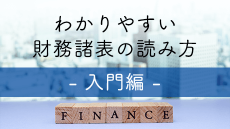 【入門編】財務諸表の読み方