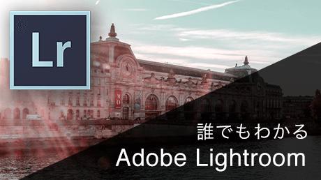 誰でもわかる!Adobe Lightroom - 写真管理の基本をマスター