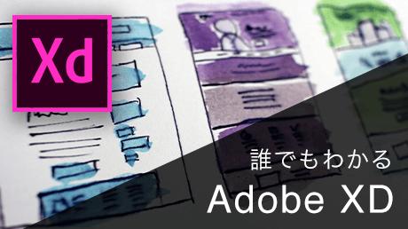誰でもわかる! Adobe XD - UI/UXデザインツールの基本