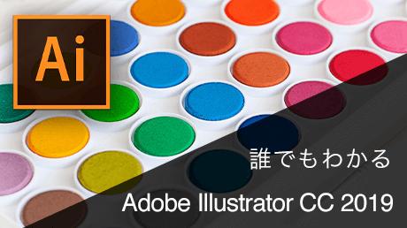 誰でもわかる!Adobe Illustrator CC 2019