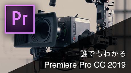 誰でもわかる!Adobe Premiere Pro CC 2019