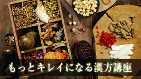 八味地黄丸 - もっときれいになる女性のための漢方講座