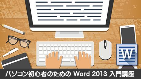 パソコン初心者のための Word 2013 入門講座