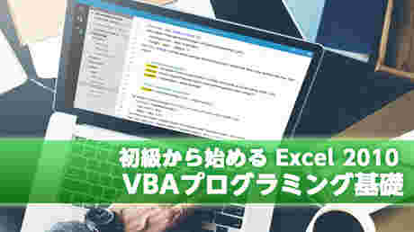 初級から始める Excel 2010 VBAプログラミング基礎