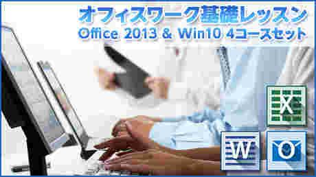オフィスワーク基礎レッスン Office 2013 & Win10 4コースセット