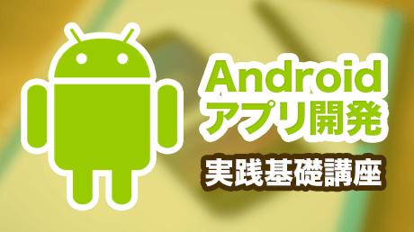 Androidアプリ開発 実践基礎講座