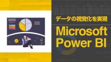 データの視覚化を実現 Microsoft Power BI 活用講座