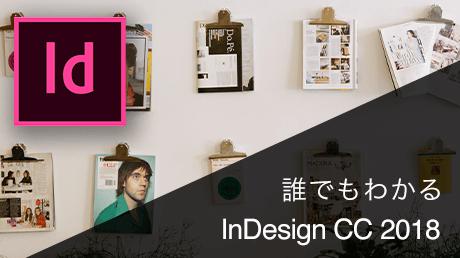 誰でもわかる!Adobe InDesign CC 2018