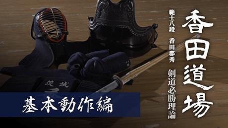 範士八段 香田 郡秀『香田道場』剣道必勝理論 -基本動作編-