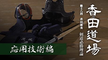 範士八段 香田 郡秀『香田道場』剣道必勝理論 -応用技術編-