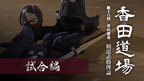 範士八段 香田 郡秀『香田道場』剣道必勝理論 -試合編-