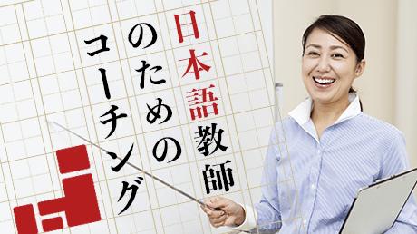 日本語教師のためのコーチング基礎講座