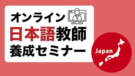 オンライン日本語教師養成セミナー