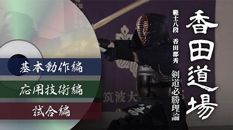 【DVD版】範士八段 香田 郡秀『香田道場』剣道必勝理論