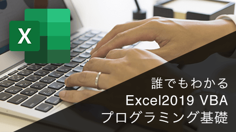 誰でもわかるExcel2019 VBAプログラミング基礎