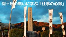 関ケ原の戦いに学ぶ 仕事の心得(管理職向け)