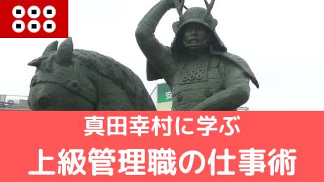 真田幸村に学ぶ上級管理職の仕事術
