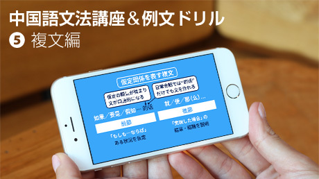 ビジュアル中国語 文法講座&例文ドリル【5.複文編】