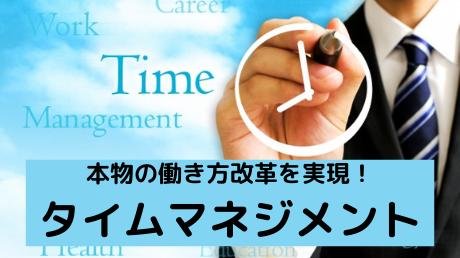 本物の「働き方改革」を実現 タイムマネジメント実践