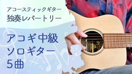 アコースティックギター独奏レパートリー 【アコギ中級ソロギター】 5曲