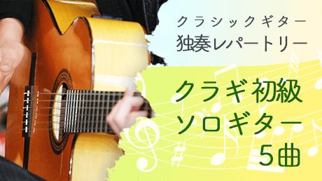 クラシックギター独奏レパートリー 【クラギ初級ソロギター】 5曲