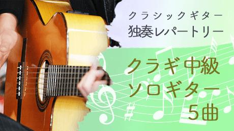 クラシックギター独奏レパートリー 【クラギ中級ソロギター】 5曲
