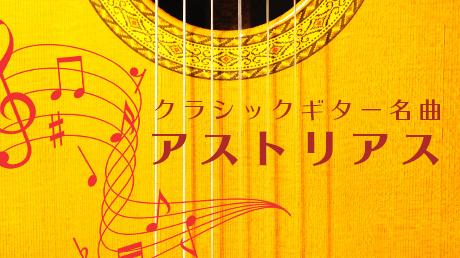 クラシックギター名曲「アストリアス」コンプリートマスター講座