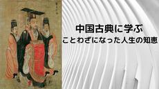 中国古典に学ぶ、ことわざになった人生の知恵