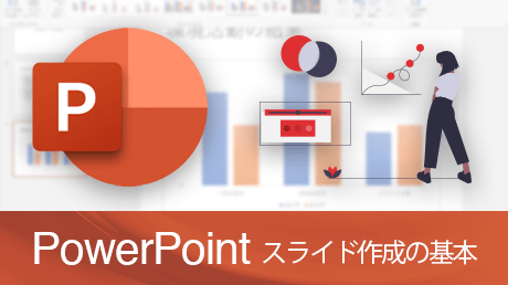 PowerPoint 2016 超入門 - スライド作成の基本のコース画像