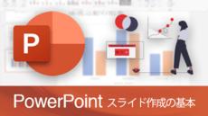 PowerPoint 2016 超入門 - スライド作成の基本