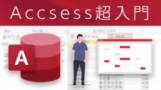 Access 2016 超入門講座 - 知識ゼロから始めるAccess
