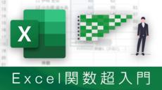 Excel 2016 関数超入門 - 間違って覚えないためのはじめての関数
