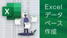 Excel 2016 データベース作成 - 一覧表作成の基本