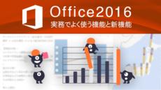 Office 2016 - 実務でよく使う機能と新機能