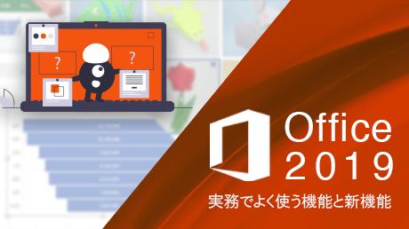 Office 2019 - 実務でよく使う機能と新機能