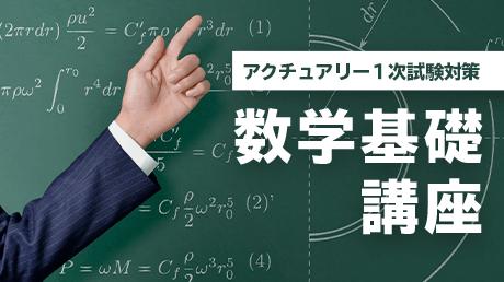 アクチュアリー1次試験対策講座 数学基礎講座