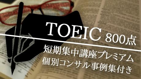 TOEIC 800点 短期集中講座プレミアム - 個別コンサル事例集付き