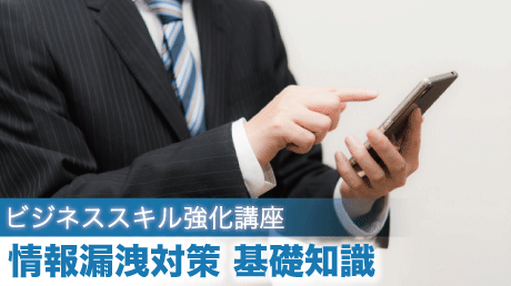 ビジネススキル強化講座 情報漏洩対策 基礎知識