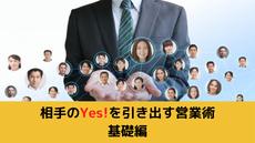 YES!を引き出す営業術①基礎編〜ハートグラム診断